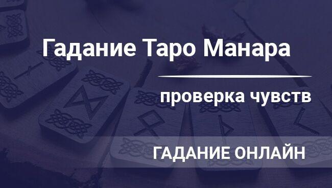 Гадание Таро Манара — Проверка чувств