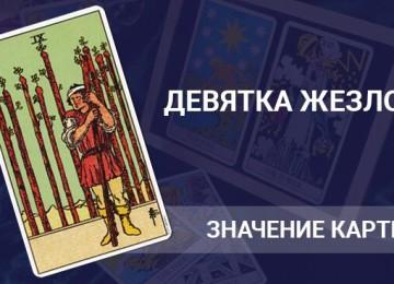 Значение карты Таро — 9 Посохов (Жезлов)