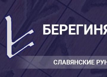 Славянская руна Берегиня