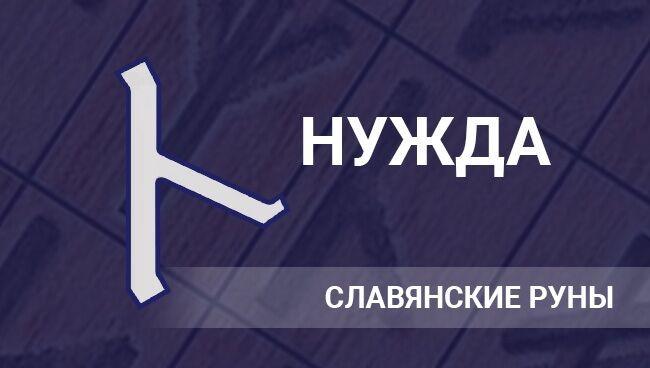 Славянская руна Нужда