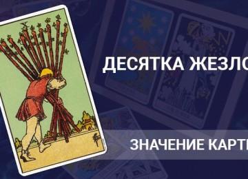 Значение карты Таро — Десятка Посохов (Жезлов)