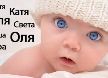 Значение имени ребенка
