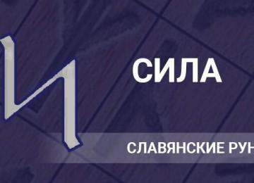 Славянская руна Сила