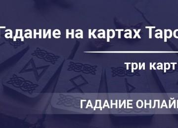 Гадание на картах Таро — три карты