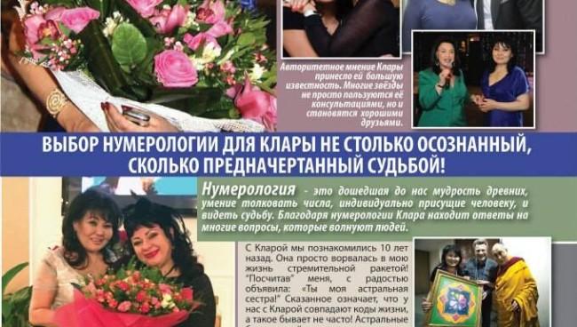 Нумерология Клара Кузденбаева