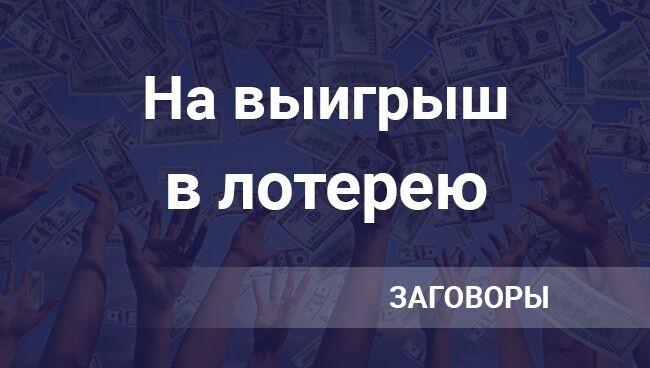 Заговор на выигрыш в лотерею