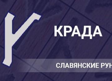Славянская руна Крада