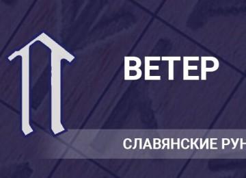 Славянская руна Ветер
