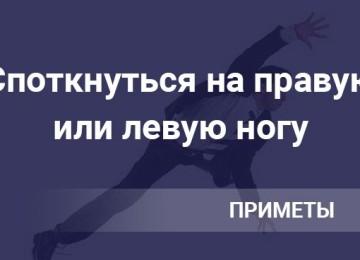 Примета «Споткнуться на правую или левую ногу»