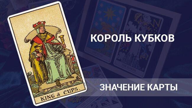 Значение карты Таро ― Король Кубков (Чаш)