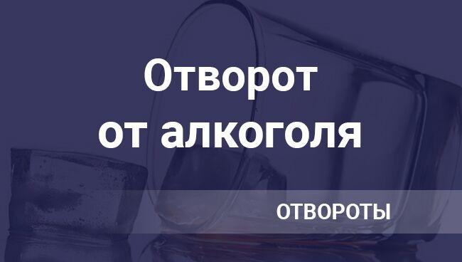 Отворот от алкоголя