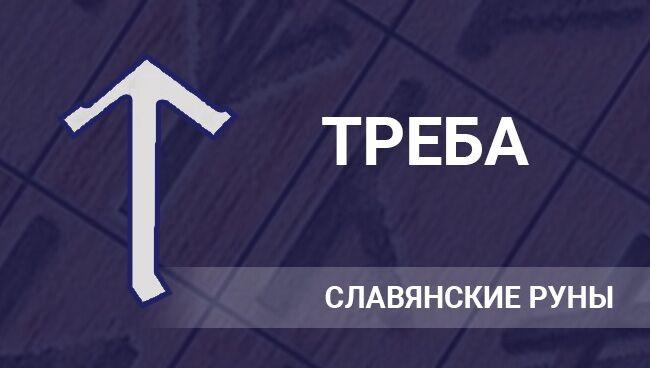Славянская руна Треба