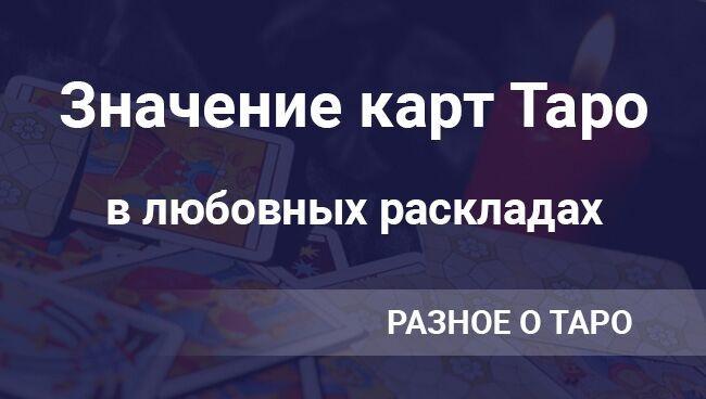 Значение карт Таро в любовных раскладах