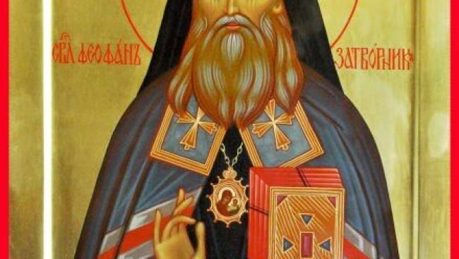 Молитва Феофану Затворнику Вышенскому
