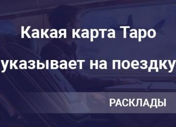 Расклад Таро на поездку
