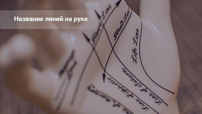 Название линий на руке