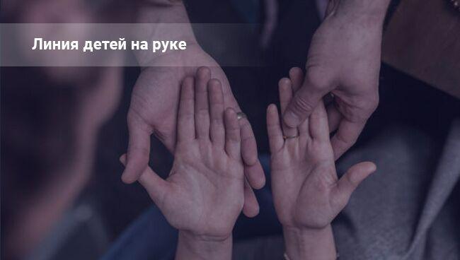 Какие линии на руке показывают количество детей