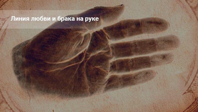 Линия замужества на руке