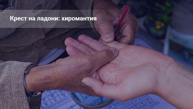 Крест на руке: значение, хиромантия