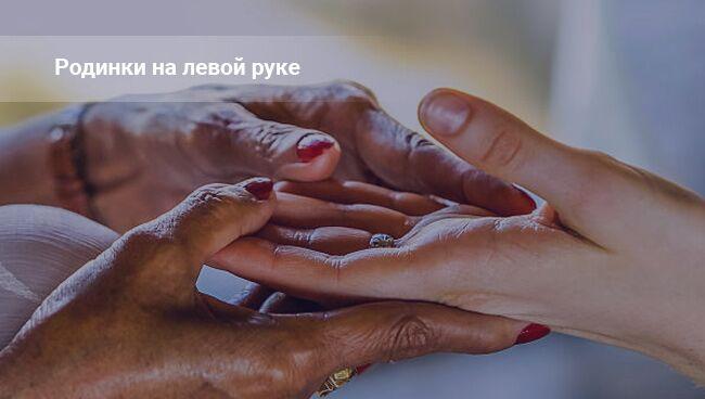 Родинка на ладони левой руки