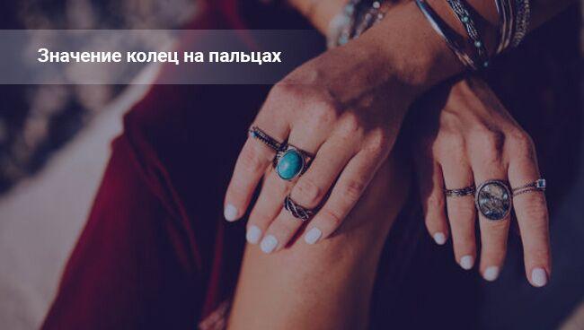 На какой руке носят кольцр