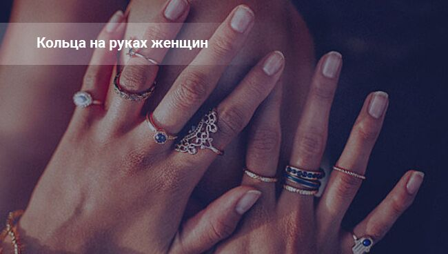 Кольца на руках женщин