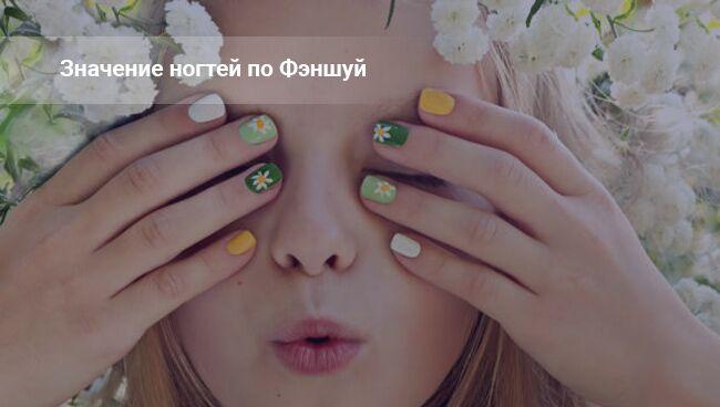 Значение ногтей на руках