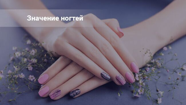 Значение ногтей