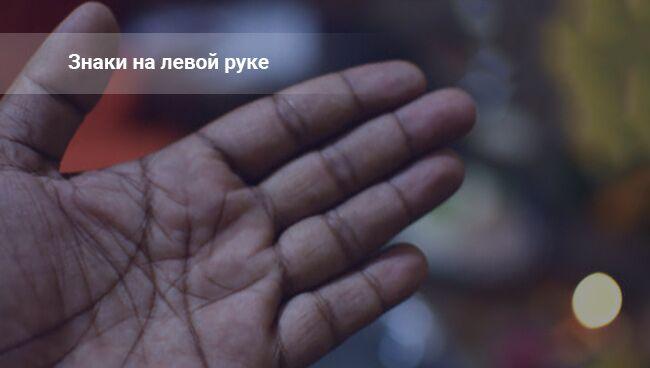 Тёмная родинка на руке: что означает