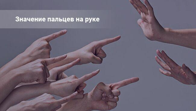 Большой палец на руке хиромантия