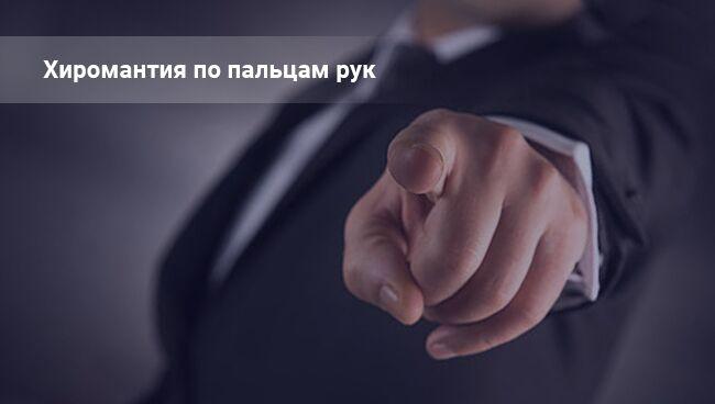 Фаланги пальцев рук хиромантия