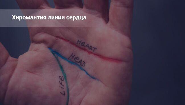 Где находится линия сердца