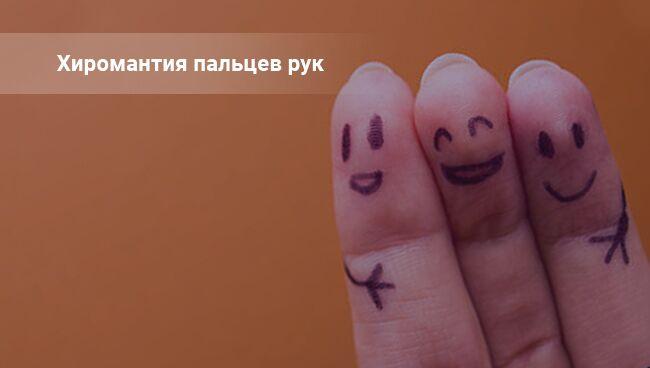 Хиромантия по пальцам рук