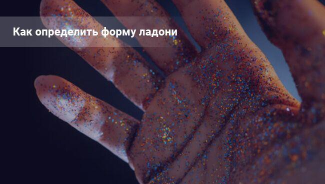 Форма ладони и пальцев