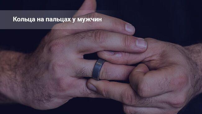 Что означают кольца на пальцах