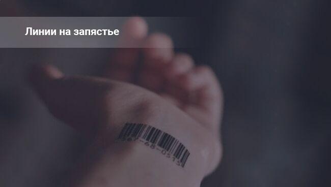 Линии браслетов на запястье