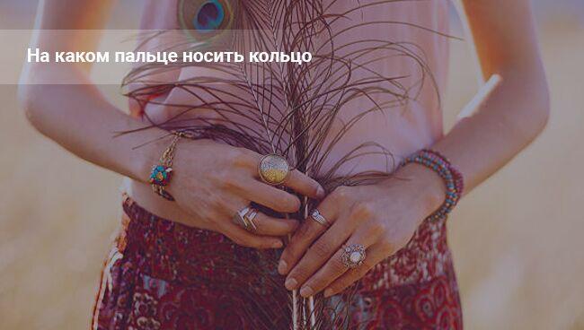 Кольца на пальцах женщин