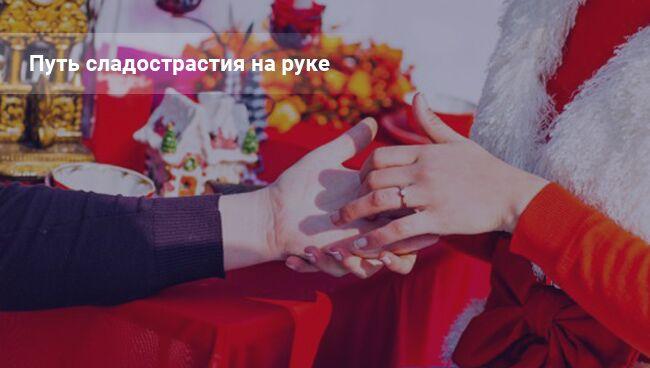 Путь сладострастия на руке: значение