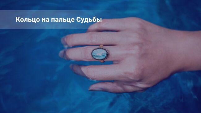 Кольцо на пальце судьбы что означает