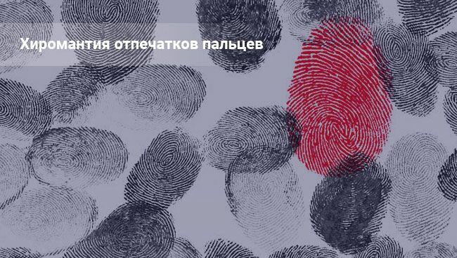 Отпечаток пальца - значение