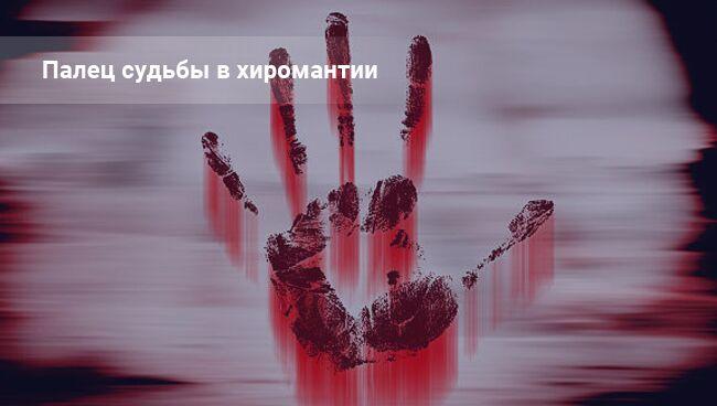 Хиромантия палец судьбы