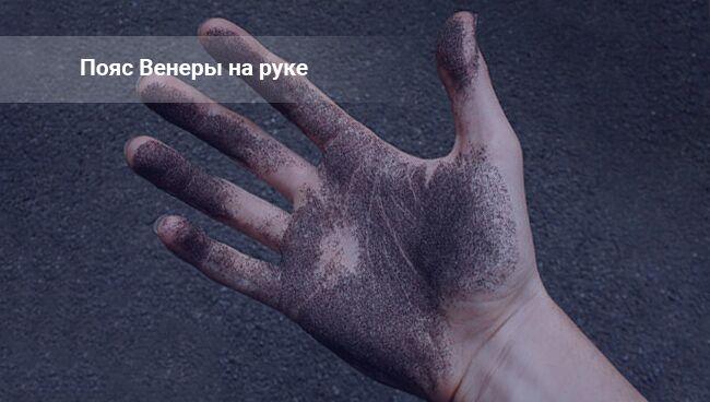 Пояс Венеры на руке у женщины: значение