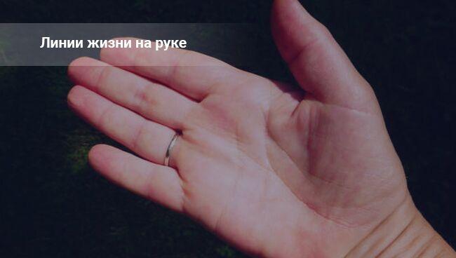 Линии жизни на руке левой или правой