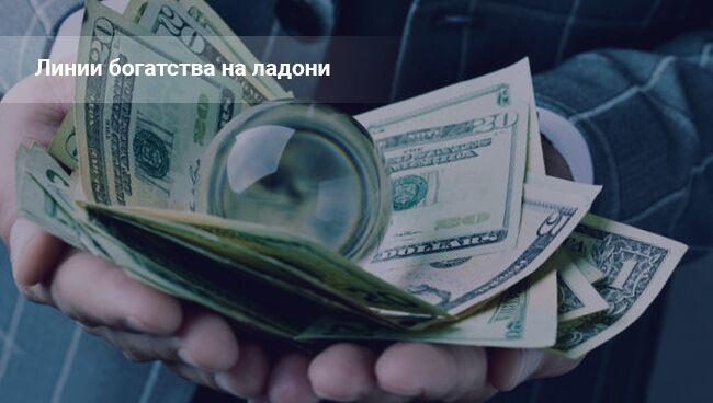 Линия богатства на руке, фото