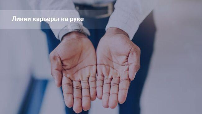 Линии профессии на руке