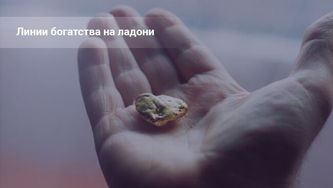 Линия на руке, отвечающая за богатство