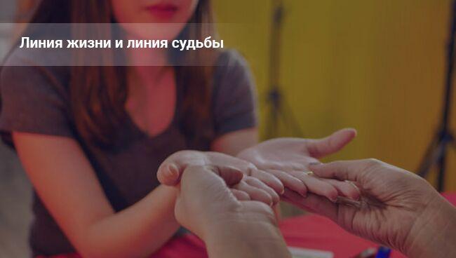 Линия жизни и линия судьбы на правой и левой руках