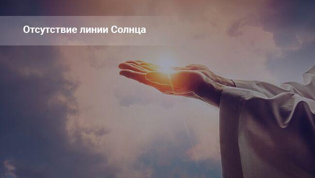 Что означает линия Солнца