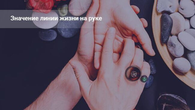 Значение линии жизни на руке