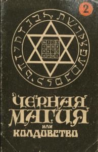 Черная магия Книга заклинаний